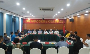 2021内蒙古首届易经文化交流研讨会在呼和浩特成功举办